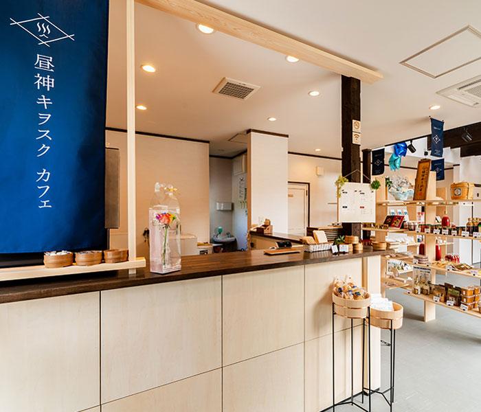 長野県阿智村のお土産・カフェ「昼神キヲスク」