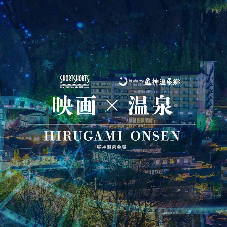 ショートショート フィルムフェスティバル&アジア2020 in阿智-日本一の星空映画祭- 開催