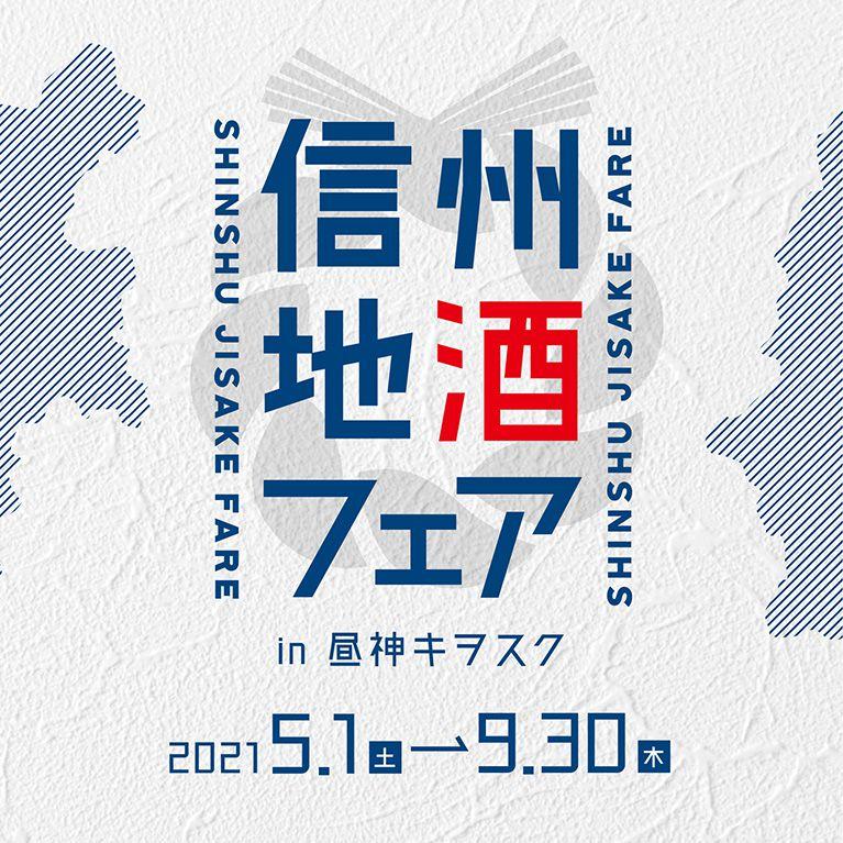 『信州地酒フェア in 昼神キヲスク』開催