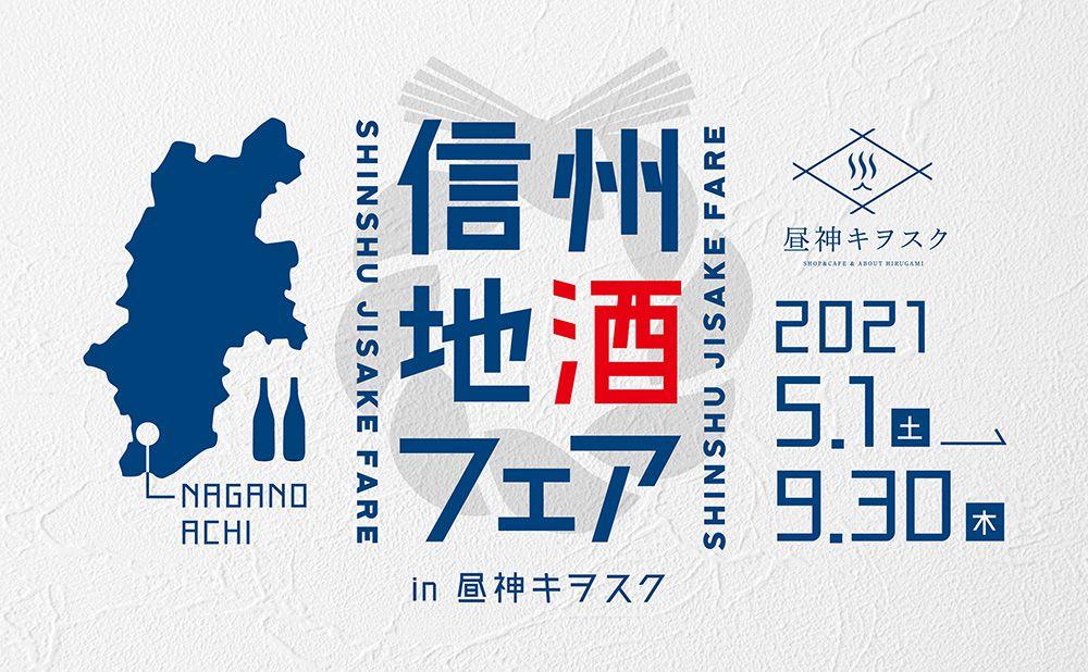 信州地酒フェア in 昼神キヲスク